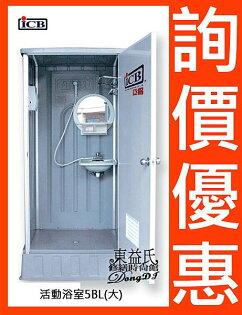 亞昌ICB環保活動浴室5BL(大)活動浴廁流動浴室-免運費-【東益氏】售龍天下