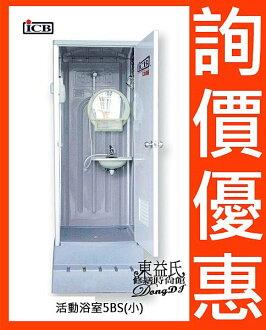 亞昌ICB環保活動浴廁5BS(小)活動廁所流動浴室-免運費-【東益氏】售龍天下