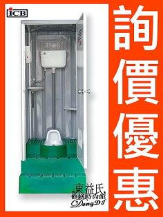 IC-525-1蹲式流動廁所《蹲便 蹲式馬桶》免運費 亞昌ICB環保活動廁所【東益氏】另售龍天下