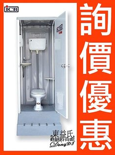 IC-525-2坐式馬桶流動廁所-免運費亞昌ICB環保活動廁所【東益氏】『售龍天下』