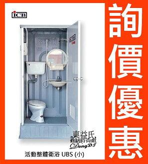 亞昌ICB環保活動整體衛浴UBS小活動浴室 活動廁所 流動浴室《免運費》【東益氏】