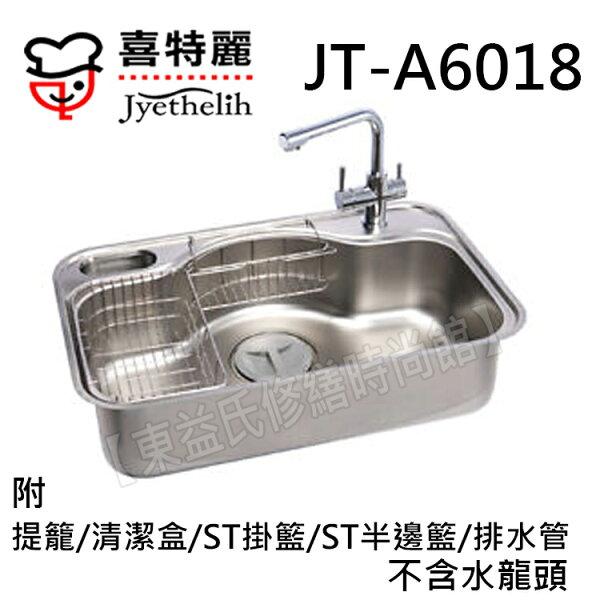 JT-A6018喜特麗愛琴海大單槽 不鏽鋼水槽 附大提籠 ST掛籃 ST半邊籃 排水管【東益氏】電器材料