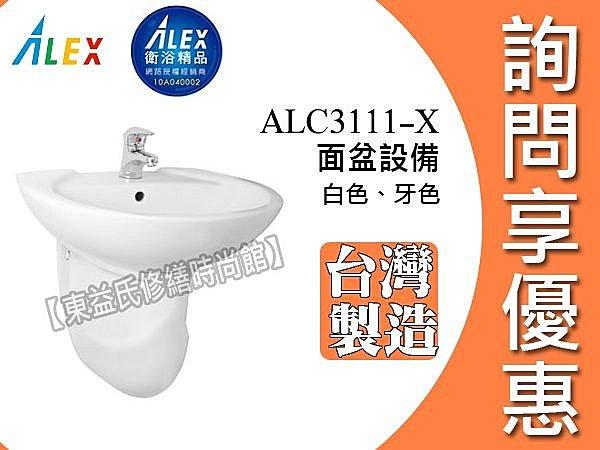 【東益氏】網路經銷》ALEX電光牌ALC3111-X省水面盆《洗臉盆 台製》  另售 ALEX電光牌 TENCO電光牌 和成 凱撒 TOTO 京典OVO