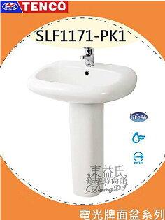 【東益氏】TENCO電光牌御之釉SLF1171-PK1省水洗臉盆《面盆+龍頭》另售 TENCO電光牌 和成 凱撒 溫水洗淨馬桶座 TOTO 免治馬桶座