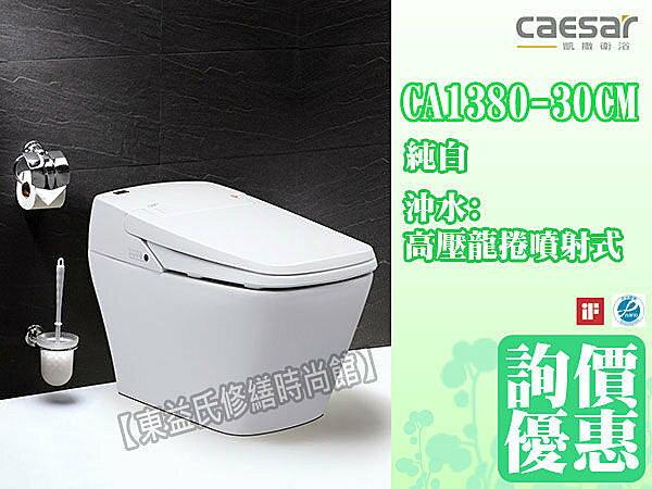 【東益氏】CAESAR凱撒衛浴御洗數位馬桶CA1380-30cm 另售ALEX電光牌 和成 龍天下 TOTO