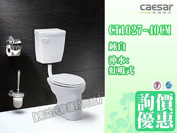 【東益氏】CAESAR凱撒衛浴CT1027 - 40cm分離式馬桶 另售單體馬桶 二段式省水馬桶 洗臉盆