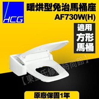 HCG和成牌免治馬桶座AF730W ( AF-730W ) 方型暖烘型 和成免治馬桶蓋【東益氏】售凱撒 國際牌 TOTO TENCO電光牌