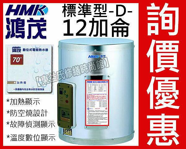 【東益氏】鴻茂標準型不鏽鋼電熱水器12加侖EH-1201  另售電光牌 TENCO 怡心牌 鴻茂 和成 櫻花 亞昌 龍天下 永康日立電 佳龍 衛浴設備 林內