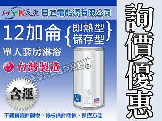 【東益氏】永康日立電標準型儲存式儲備式12加侖EH-12電熱水器《直掛 橫掛式 套房專用》 另售電光TENCO 怡心 鴻茂 和成 櫻花