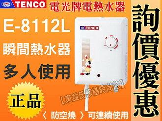 【東益氏】TENCO電光牌 E-8112L 瞬熱型 即熱式電熱水器 另售 怡心牌 鴻茂 林內 櫻花 亞昌 龍天下 永康日立電 衛浴設備