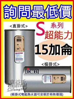 【東益氏】亞昌ICB儲存式儲備式電熱水器超能力15加侖SH-15電能熱水器 售電光牌 怡心牌 鴻茂 和成 櫻花 林內 喜特麗 永康日立電