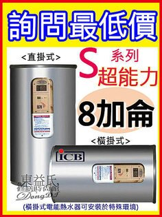 【東益氏】亞昌ICB儲存式儲備式電熱水器超能力8加侖SH-08 售電光牌 怡心牌 鴻茂 和成 櫻花 林內 日立電
