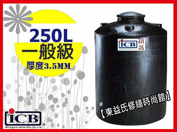 【東益氏】穎昌塑膠水塔PT-250強化水塔 運輸桶售工業級  另售新光 龍天下 塑膠水塔 水塔蓋 液面控制器