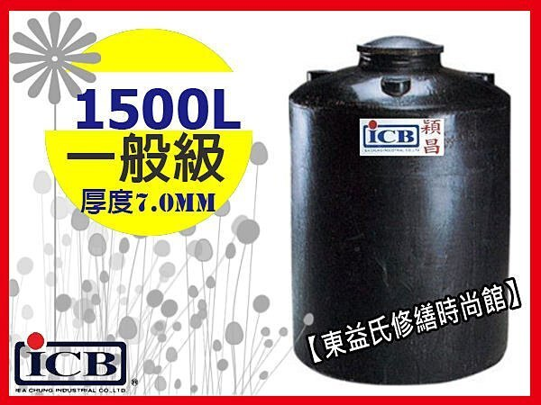 PT-1500強化水塔穎昌塑膠水塔1.5噸運輸桶【東益氏】售亞昌穎昌鴻茂歡迎詢價