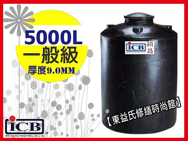 穎昌塑膠水塔PT-5000強化水塔5噸運輸桶【東益氏】售亞昌穎昌鴻茂歡迎詢價