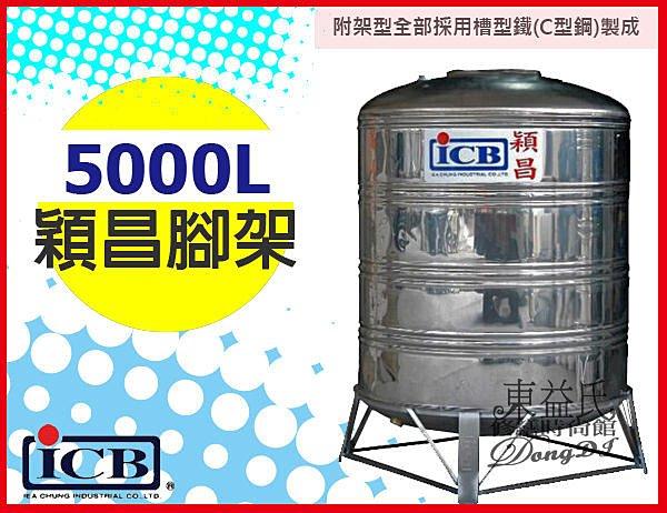 穎昌藍標5000L不鏽鋼水塔槽型鋼5噸不銹鋼【東益氏】售亞昌穎昌鴻茂歡迎詢價