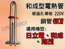 【東益氏】感溫型電熱管《6kw / 單相》適用鴻茂 和成電熱水器 另售鈦合金電熱管 加熱棒