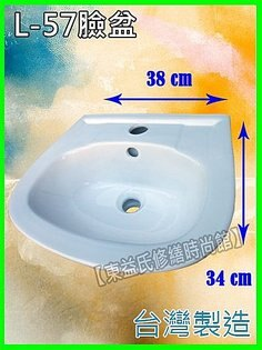 【東益氏】台灣製造體積小L-57陶瓷衛浴面盆、不占空間小臉盆售凱撒電光牌京典龍天下