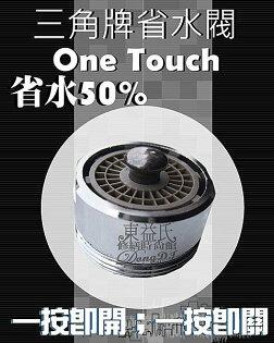 【東益氏】三角牌 超值便宜的省水閥one touch~浴室/廚房龍頭 適用另售電光牌凱撒衛浴