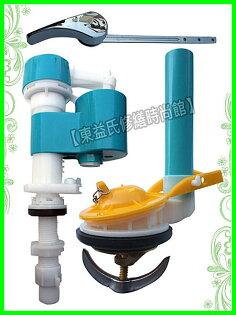【東益氏】單體馬桶水箱零件組《可調式進水器+落水器+水箱把手》 適TOTO、電光牌、和成