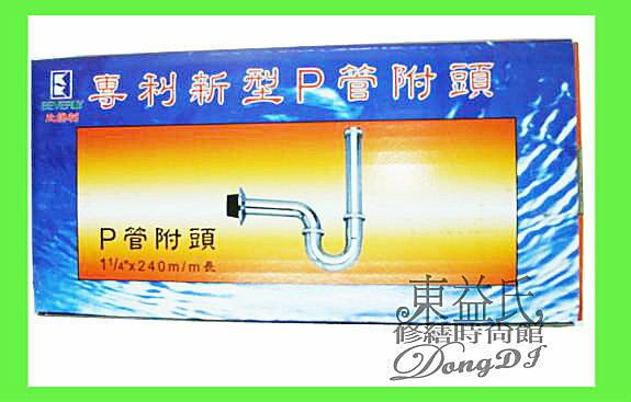 【東益氏】洗臉盆專用排水管、面盆落水管、P型銅管、P型管專利新型P管附頭(另售S型)