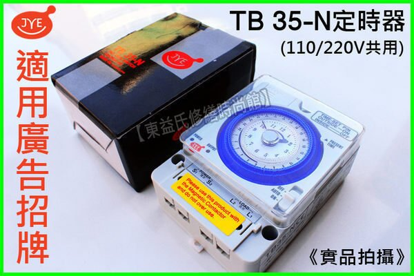 中一電工TB35-N停電補償24小時定時開關110/220v通用【東益氏】售國際牌一週型定時器TB2128T7