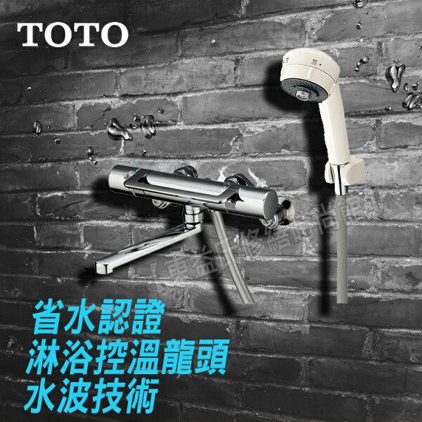 TOTO TMGG40QJ 淋浴用控溫龍頭【東益氏】售 凱薩臉盆龍頭 三角牌 戶外龍頭 衛浴配件