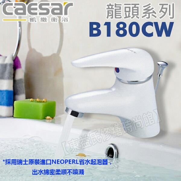 CAESAR 凱薩 單孔面盆龍頭 B180CW【東益氏】售TOTO TENCO 龍頭