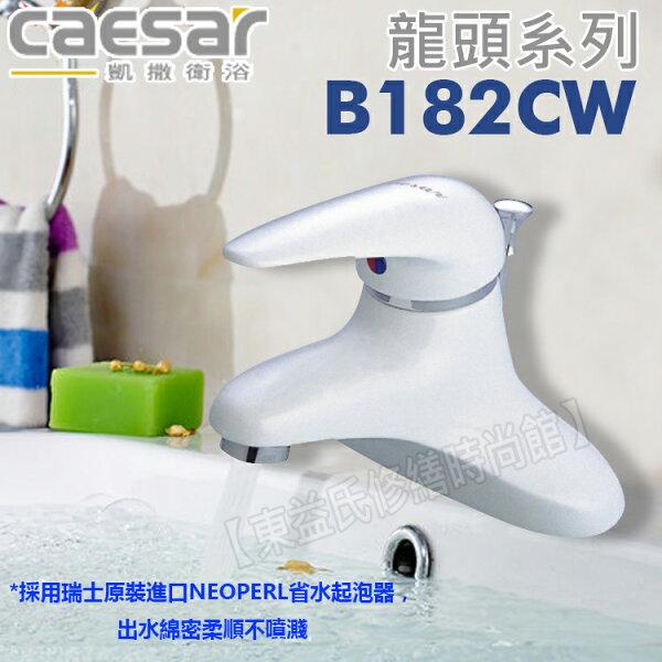 CAESAR 凱薩 雙孔面盆龍頭 B182CW【東益氏】售TOTO TENCO 龍頭