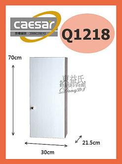【東益氏】Caesar 凱撒衛浴Q1218單門長吊櫃 浴櫃 置物架 置物櫃 另售洗臉盆 面盆龍頭