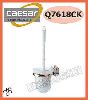 【東益氏】caesar凱撒精品衛浴Q7618CK、Q7108時尚馬桶刷架『售TOTO.電光牌.和成.京典.隆昌』