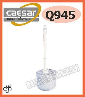 【東益氏】caesar凱撒精品衛浴產品Q945、Q7308、Q7808時尚馬桶刷架『售TOTO.電光牌』