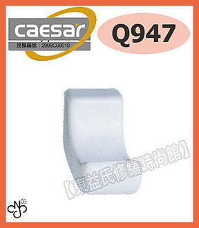 【東益氏】CAESAR凱撒精品衛浴Q947、Q7107、Q7807 時尚掛衣鉤『售TOTO.電光牌.京典』