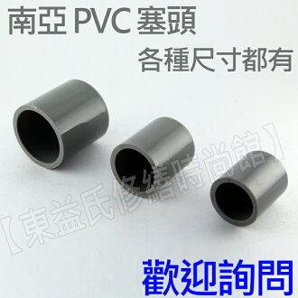 塑膠塞頭 售多種尺寸 歡迎詢問 【東益氏】 售PVC 掛座 彎頭 座插