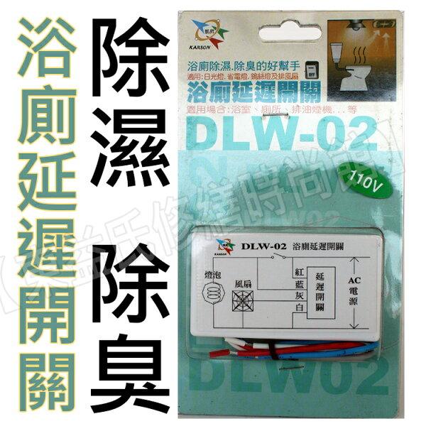 浴廁延遲開關 除濕除臭 售110V 220V【東益氏】售 埋入式通風扇用定時器