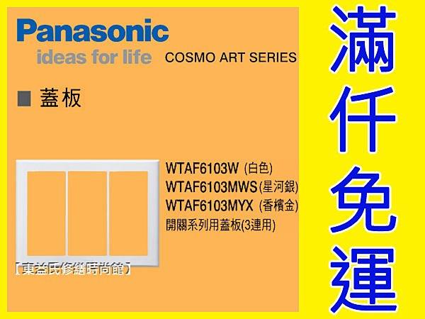 WTAF6103W開關用蓋板(3連用)Panasonic國際牌+COSMO ART系列+【東益氏】售中一電工熊貓月光時尚系列