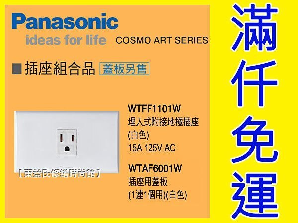 WTFF1101W附接地單插座Panasonic國際牌開關插座+COSMO ART系列+【東益氏】另售中一電工熊貓月光時尚系列