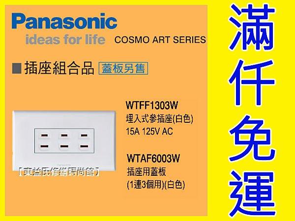 WTFF1303W三插插座Panasonic國際牌開關插座《不含WTAF6003W蓋板》+COSMO ART系列【東益氏】售中一電工時尚月光系列