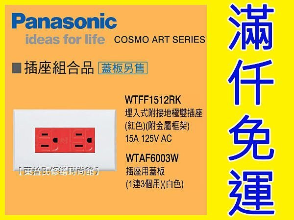 WTFF1512RK附接地雙插座(紅色)《單品》Panasonic國際牌開關插座+COSMO ART系列+【東益氏】售中一電工月光熊貓時尚系列