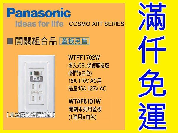 WTFF1702W埋入式EL漏電保護雙插座Panasonic國際牌開關插座+COSMO ART系列+【東益氏】另售中一電工熊貓月光時尚系列