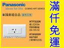 WTFF3520冷氣插座(110V)Panasonic國際牌開關插座+COSMO ART系列+【東益氏】另售中一電工熊貓時尚月光系列