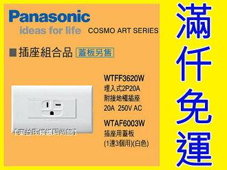 WTFF3620冷氣插座(220V )Panasonic國際牌開關插座+COSMO ART系列+【東益氏】售中一電工熊貓月光時尚系列
