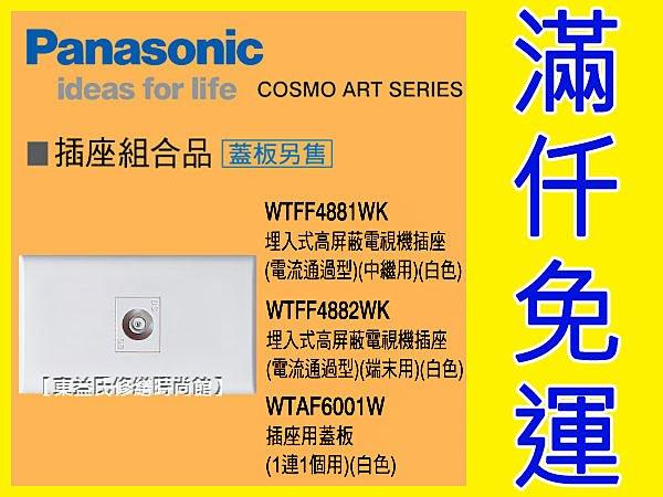 WTFF4881WK高屏蔽電視單插座(中繼型)Panasonic國際牌開關插座+COSMO ART系列+【東益氏】另售中一電工熊貓月光時尚系列