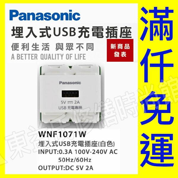Panasonic 國際牌 WNF1071W 埋入式USB充電插座(白色)【東益氏】售中一電工 熊貓月光時尚 COSMO