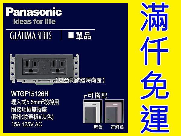 Panasonic國際牌GLATIMA開關面板WTGFP1512A(古銅色)110VWTGFP1512S(銀色)雙插附接地附蓋板 110V【東益氏】 售 星光 開關 插座 蓋板 中一電工熊貓面板