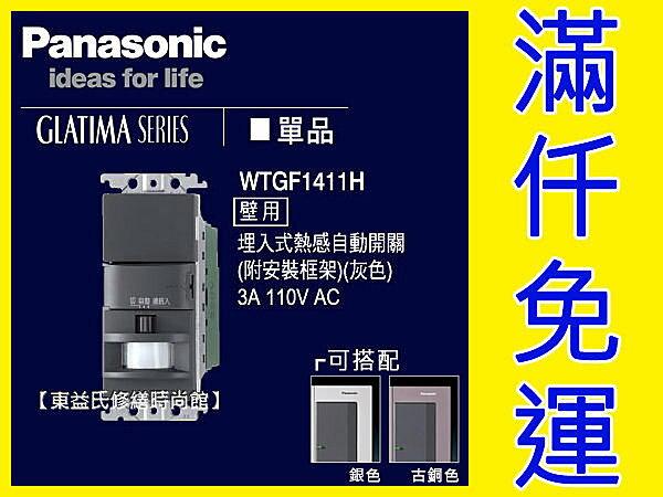Panasonic國際牌GLATIMA開關面板WTGF14112H埋入式熱感自動開關 200V  【東益氏】 售星光 開關 插座 蓋板 中一電工 熊貓面板