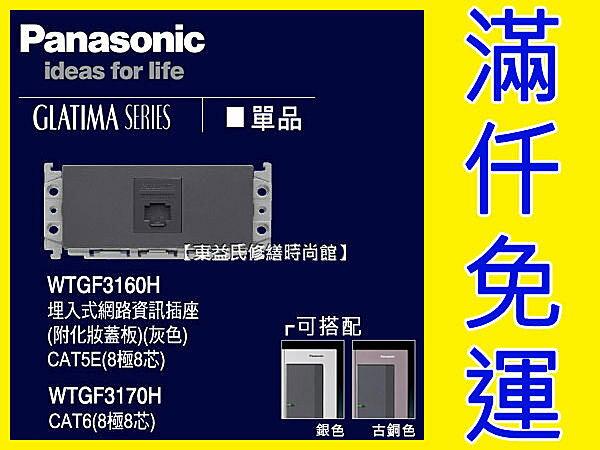 【東益氏】Panasonic國際牌GLATIMA開關面板WTGF3170H埋入式網路插座CAT6附化妝蓋板