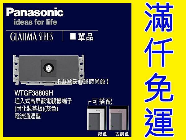 Panasonic國際牌GLATIMA開關面板WTGF38809H埋入式高屏蔽電視機端子附化妝蓋板【東益氏】 售星光  開關 插座 蓋板 中一電工熊貓面板
