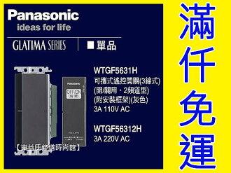 國際牌Panasonic GLATIMA開關面板WTGF5631H可攜式遙控開關(3線式)附安裝蓋板【東益氏】 售星光  開關 插座 蓋板 中一電工 熊貓面板