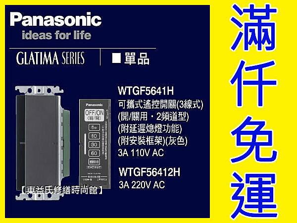 Panasonic國際牌GLATIMA開關面板WTGF5641H可攜式遙控開關(三線式)110V【東益氏】售星光 開關 插座 蓋板 中一電工熊貓面板